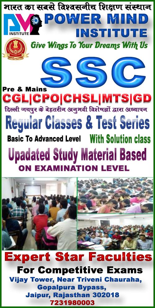 Power Mind Institute - Best SSC GD Coaching in Jaipur - SSC