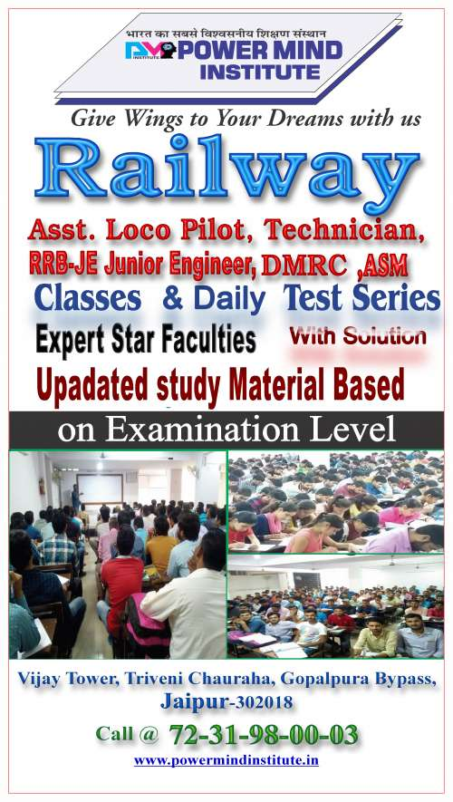 Power Mind Institute - RRB Ticket Collector (TC) Coaching in
